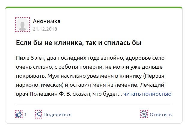 """""""Первая Наркологическая Клиника""""  Гатчина отзывы"""